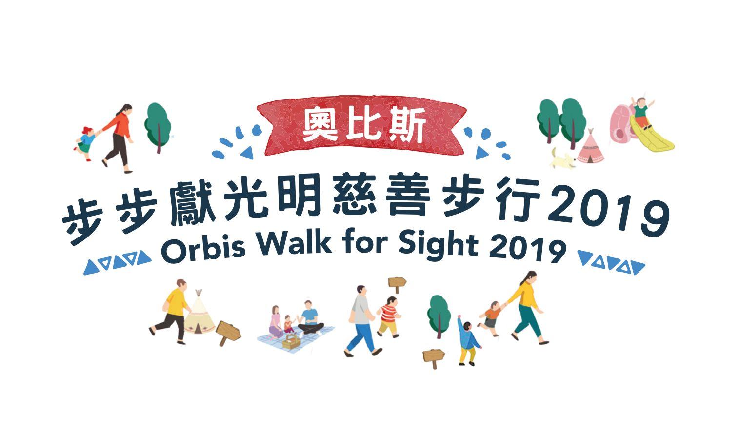Orbis walk for sight 2019